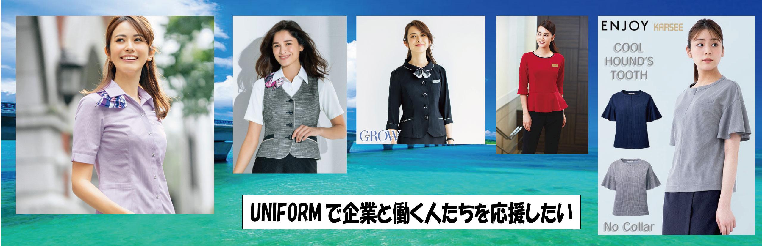 UNIFORMで企業と働く人たちを応援したい 1